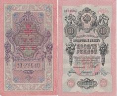 Russia - 10 Rubles 1909 XF+ Shipov - Bogatyrev Ukr-OP - Rusia