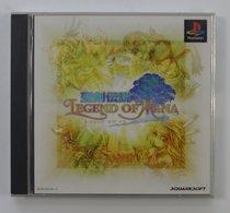 PS1 Japanese : Seiken Densetsu: Legend Of Mana / SLPS-02170~1 - Sony PlayStation