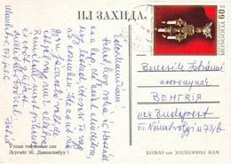 1977 Mongolia  - Nice Stamp !!! - Mongolia