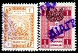 GREECE, Police Taxes, Used, F/VF, Cat. $ 15 - Fiscaux