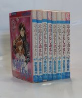 Eien Kamoshirenai Vol. 1 ~ 8 ( Akaishi Michiyo ) - Books, Magazines, Comics