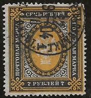 Russie 1889-1904 N° Y&T :  54 (vergé Vertical) Obl. - 1857-1916 Empire