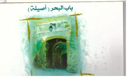 Maroc  Album N° 1549 De 2010 Timbre + FDC Porrte De La Mer D'Asilah - Marruecos (1956-...)