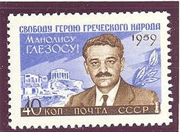 Russie: Yvert N° 2241**; Cote 8.00€ - 1923-1991 URSS
