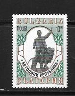 BULGARIE 1996 CINQUANTENAIRE DE LA REPUBLIQUE  YVERT N°3657  NEUF MNH** - Bulgaria