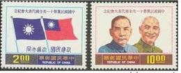 Taiwan 1976 11th Kuomintang National Congress Sun-Yat-Sen Yatsen China Famous People Politician Flags History Stamps MNH - 1945-... Republic Of China