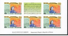 SI3658 Korean Postage Stamps 1996 50th Anniversary Of The Land Reform Act Small Sheet (No Tooth) - Korea, North