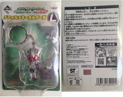 Key Holder : Kamen Rider ( Ichibankuji Banpresto ) - Other
