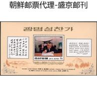 "North Korea 1993 Kim Jong Il's Birthday (Kim Il-sung Is Writing ""Light Stars Hymns"", Chinese Poetry) M - Korea, North"
