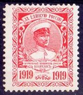 RUSSIA - CIVIL WAR -  General KOACAK - *MLH - 1919 - Armata Della Russia Del Sud
