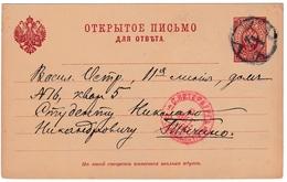 Санкт-Петербу́рг 1890 Saint Petersburg Saint-Pétersbourg Russie Russia Россия Открытка - 1857-1916 Keizerrijk