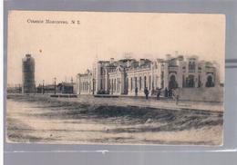 Molodechno La Gare Bahnhof Rail Station 1915 OLD POSTCARD 2 Scans - Belarus