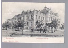 Chișinău Kishinev Duhovnaya Seminarija Ca 1905 OLD POSTCARD 2 Scans - Moldova
