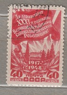 RUSSIA 1948 Mi 1288 Used (o) #22371 - 1923-1991 URSS