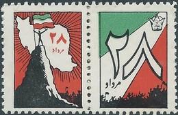 PERSIA IRAN Ref1954 Series-Anniv.Return Of The Royalist Goverment,specimens In Question Are Not Cataloged Are(cindarella - Iran