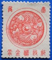 CHINA MANCHUKUO DOUBLE FISH 1933 - UNUSED - 1932-45 Mandchourie (Mandchoukouo)