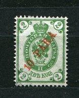 Russland Post In Der Levante Nr.21 Y       (*)  No Gum       (607) - Levant