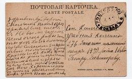 Russia. Rostov / Gare Railway Marking On PC. - 1857-1916 Imperium