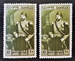 ROYAUME - ISMAÏL PACHA 1945 - NEUFS ** - YT 234 - MI 280 - Egypt