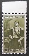ROYAUME - ISMAÏL PACHA 1945 - NEUF ** - YT 234 - MI 280 - HAUT DE FEULLE - Egypt