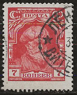 Russie 1927-1928 N° Y&T :  396 Obl. - 1923-1991 URSS
