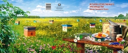 Russia 2018 Presentation Pack The History Of The Russian Beekeeping. Bee Bees. Honey. Hives Abeilles Abeille - Honingbijen