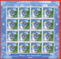 Kazakhstan 2005. Full Sheet.Happy New Year. - Kazakhstan