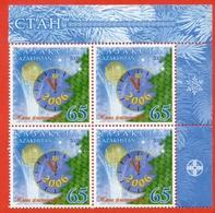 Kazakhstan 2005. Block Of Four Stamps.Happy New Year. - Kazakhstan