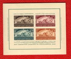 EGITTO - 1949- 16^ ESPOSIZIONE AGRICOLA E INDUSTRIALE - NUOVO MNH - Blocks & Sheetlets