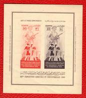 EGITTO - 1949 - 16^ ESPOSIZIONE AGRICOLA E INDUSTRIALE - NUOVO MNH - Blocks & Sheetlets