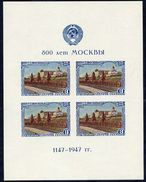 SOVIET UNION 1947 500th Anniversary Of Moscow Block Type II MNH / **.  Michel Block 10 II - Blocks & Sheetlets & Panes