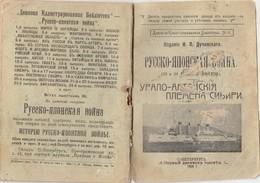 RUSSIAN-JAPANESE WAR. S.PETERBURG 1904 URAL-ALTAI SIBERIAN PLEMES. FLEET. - Slav Languages