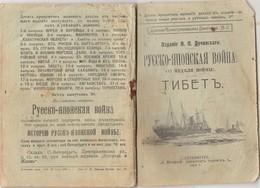 RUSSIAN-JAPANESE WAR. S.PETERBURG 1904 TIBET. - Slav Languages