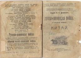 RUSSIAN-JAPANESE WAR. S.PETERBURG 1904 CHINA. - Slav Languages
