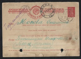 297d.Postcard (part For The Request). The Mail Of 1928 Went To Askania-Nova Moscow. Machine Calendar Stamp - 1923-1991 USSR
