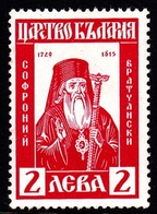 Bulgaria SG 481 1940 National Relief, 2l Red Bishop Sofronii, Mint Never Hinged - 1909-45 Kingdom