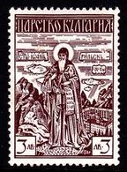 Bulgaria SG 482 1940 National Relief, 3l Brown St Ivan Rulski, Mint Never Hinged - 1909-45 Kingdom