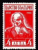 Bulgaria SG 483 1940 National Relief, 4l Orange Marin Drinov, Mint Never Hinged - 1909-45 Kingdom
