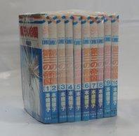 Daisan No Teikoku Vol. 1~10 ( Motohashi Keiko ) Japanese Version - Novels