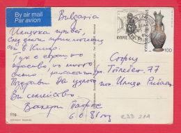 233214 / Nicosia - PORT BOAT , 1981 - 10 +100 M. FUND GOCMENLER Cyprus Chypre Zypern - Briefe U. Dokumente