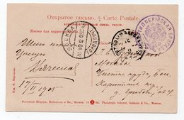 1905 Russia. China. Russo-Japanese War. Railway TPO # 263 (Kharbin-Vladivostok) - 1857-1916 Empire