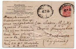 1910. Russia. Ukraine. Postcard With Tsvetkovo-130-Vapnyarka Railway Marking. - 1857-1916 Imperium