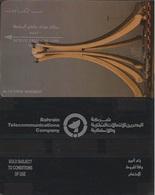 472/ Bahrain; P24. Al-Ta'awon Monument, CP 2BAHS - Bahrain