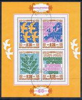 BULGARIA 1974 European Security Conference Block Used.  Michel Block 53A - Blocks & Sheetlets