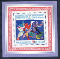 BULGARIA 1974 Youth Stamp Exhibition Children's Drawing Block MNH / **  Michel Block 48 - Blocks & Sheetlets