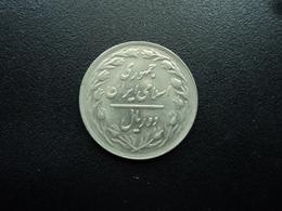 IRAN : 2 RIALS  1361 (1982)  KM 1233   SUP - Iran