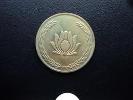 IRAN : 250 RIALS  1383 (2004)  KM 1282   Non Circulé - Iran