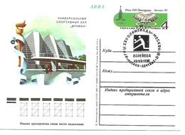 Postcard USSR-1980 Y  - Olympics Volleyball Stadium Postmarked - Summer 1980: Moscow