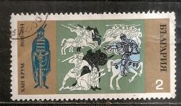 BULGARIE    N°   1753   OBLITERE - Gebraucht