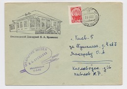 MAIL Post Cover Mail USSR RUSSIA Art Painting Yaroshenko Museum Kislovodsk - Covers & Documents
